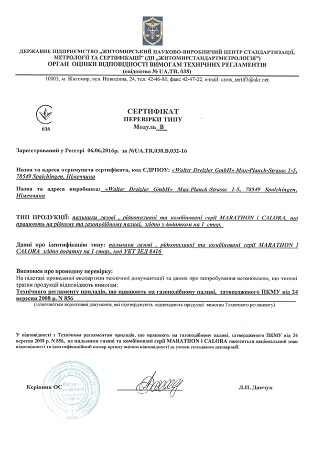 sertifikat_perevirki_tipu_web.jpg